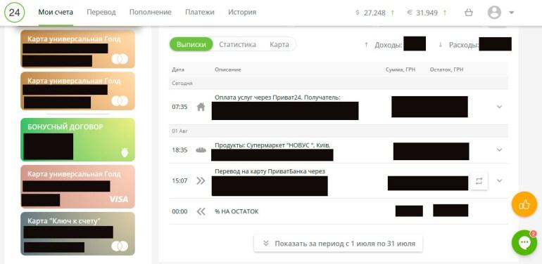 """«ПриватБанк» запустил интернет-банкинг нового поколения, представляющий собой """"Приват24 для всех"""""""
