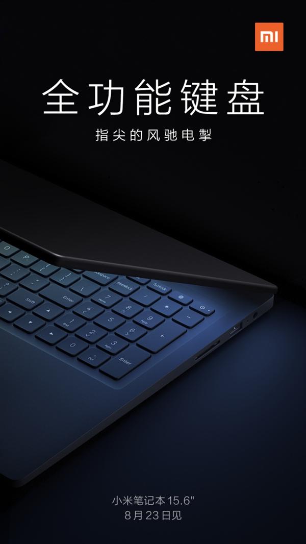 Xiaomi дразнит новым ноутбуком, который представят 23 августа