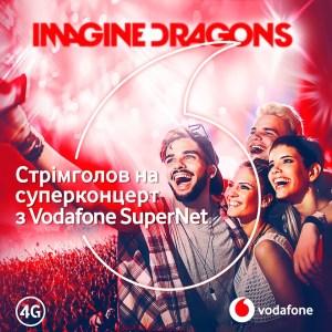 «Владелец iPhone 7 с Позняков»: Vodafone Украина создал цифровой портрет украинского меломана на основе big data с концерта Imagine Dragons