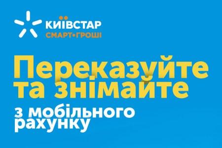 «Киевстар» запустил платформу мобильных платежей и денежных переводов «СМАРТ-ГРОШІ»