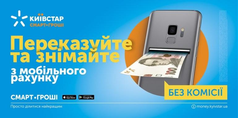 """""""Киевстар"""" запустил платформу мобильных платежей и денежных переводов «СМАРТ-ГРОШІ»"""