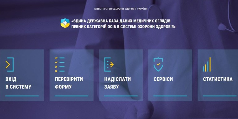 В Украине запустили единый электронный реестр профессиональных медосмотров. Подделать справку или санитарную книжку уже не получится