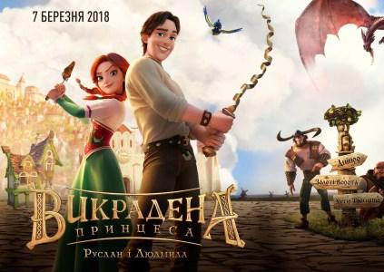 Мультфильм «Похищенная принцесса: Руслан и Людмила» получил свою первую награду на международном кинофестивале
