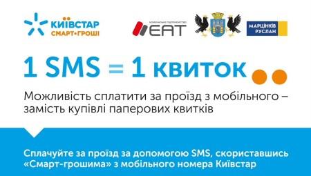 В Ивано-Франковске впервые в Украине запущен сервис SMS-оплаты за проезд в общественном транспорте