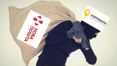 «Нова пошта»: новый закон «О почтовой связи» сделает «Укрпошту» монополистом. Национальный оператор считает иначе