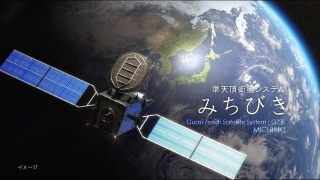 Япония запустила собственную систему спутникового позиционирования «Мичибики»