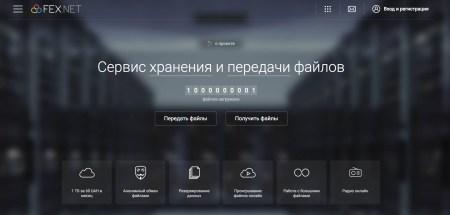 Украинский облачный сервис FEX.NET преодолел отметку в 1 млрд загруженных файлов