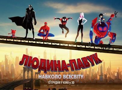 Ексклюзивний український трейлер анімаційного фільма «Людина-павук: Навколо всесвіту» / Spider-Man: Into the Spider-Verse