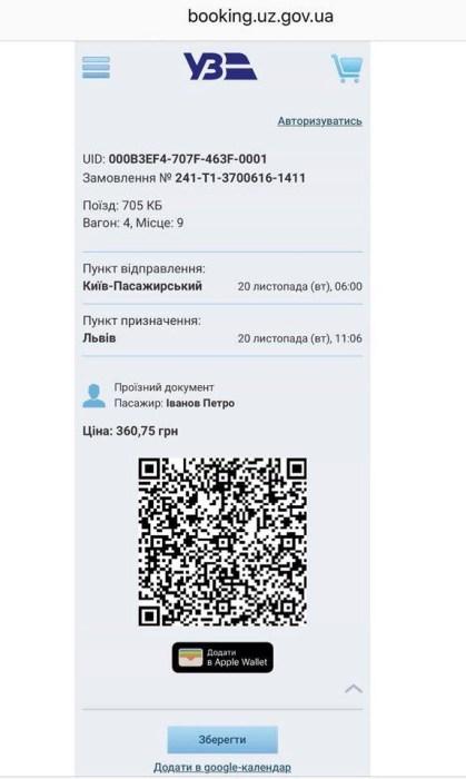 """Билеты на поезда """"Укрзалізниці"""" теперь можно хранить в приложении Apple Wallet, а поездку - автоматически добавлять в Google-календарь"""