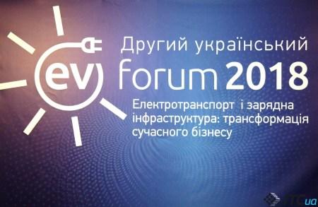 EV Forum 2018: зарядные станции, гарантия на электрокары, запасы и цена лития