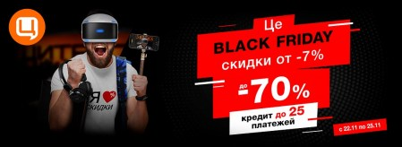 Black Friday в Цитрусе! Встречай скидки на любимые гаджеты