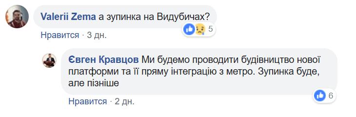 """""""Укрзалізниця"""" собирается интегрировать Kyiv Boryspil Express с киевским метро, построив новую платформу на Выдубичах"""