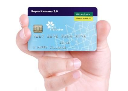 В следующем году в Киеве перезапустят проект «Карточка киевлянина», новую «Муниципальную карту» будет обслуживать ГИВЦ