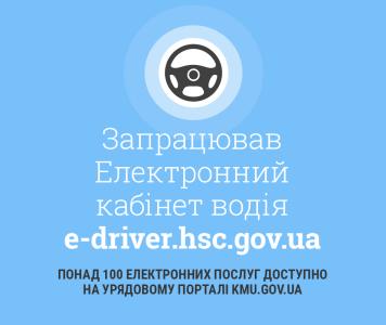 В Украине запустили «Электронный кабинет водителя», который позволяет уточнить данные о правах и авто, проверить VIN-код, оплатить штраф и т.д.