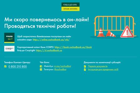 Сайт «Ощадбанка» не работает со вчерашнего дня из-за неудачного обновления, на его восстановление потребуются еще сутки