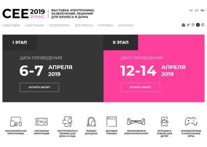 В Киеве в 2 этапа будет проходить выставка потребительской электроники CEE 2019, до 1 апреля билеты продаются за полцены