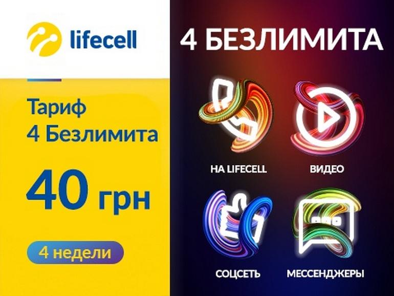 lifecell запускает новый тариф «4 Безлимита» с абонплатой 40 грн