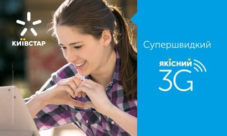 «Не 4G единым»: За 2018 год 3G-сеть Киевстара увеличилась на 634 базовые станции и стала доступна в 10.000 населенных пунктах Украины
