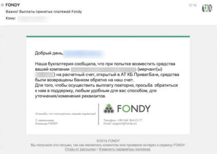 Клиенты платёжных сервисов WayForPay и FONDY (в основном ФЛП) не могут отправить деньги на расчётные счета в «ПриватБанке» (Обновлено: работа FONDY с ПриватБанком возобновлена в штатном режиме)