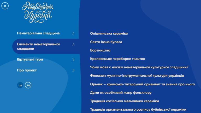 """Google Украина представила проект """"Автентична Україна"""" с коллекцией аутентичных аудио и визуальных примеров украинской айдентики"""