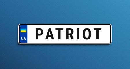 Украинские автомобилисты теперь могут заказывать индивидуальные номерные знаки онлайн с доставкой по «Новой почте»