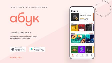 В Украине запустили мобильную библиотеку «Абук» с аудиокнигами на украинском языке