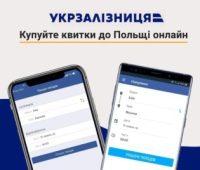 С 15 мая билеты на все поезда «Укрзалізниці» в Польшу можно будет купить онлайн - ITC.ua