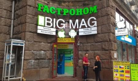 Налоговики обыскали киевский магазин техники Bigmag, изъяв товара на сотни тысяч гривен