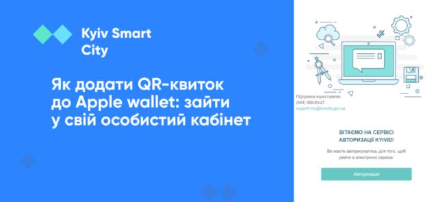 Электронные билеты для проезда в транспорте Киева теперь можно добавлять в Apple Wallet - ITC.ua