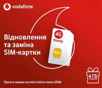 Vodafone Украина временно закрыл возможность удаленно поменять SIM-карту для защиты от банковских мошенников - ITC.ua