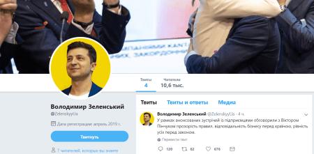 Владимир Зеленский завел аккаунт в Twitter