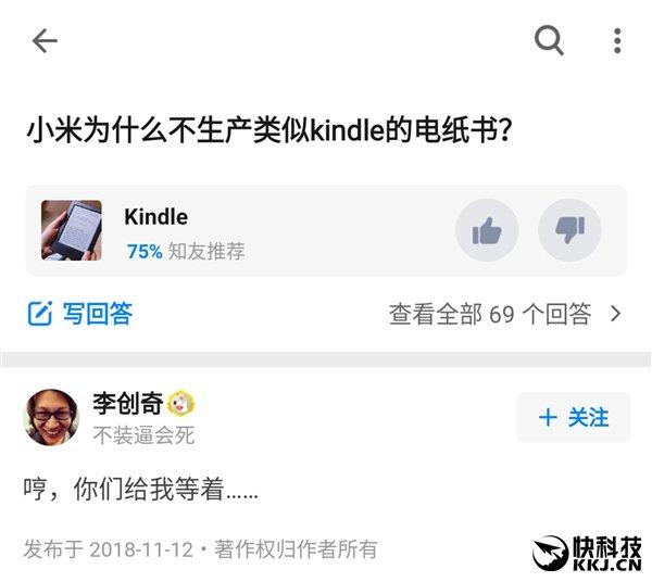 На следующей неделе Xiaomi может представить конкурента электронным книгам Amazon Kindle - ITC.ua