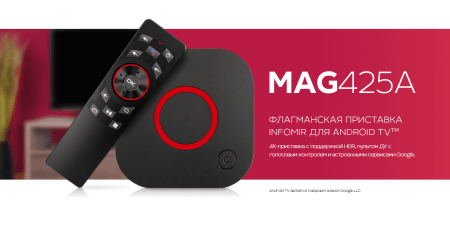 MAG425A — Infomir выпустил 4K-приставку на Android TV