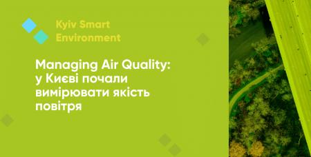 Kyiv Smart City запустила онлайн-платформу мониторинга качества воздуха в Киеве