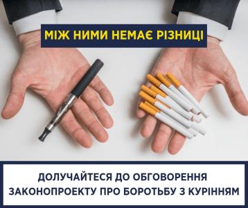 Ульяна Супрун против электронных сигарет. Минздрав инициирует внесение изменений в законодательство