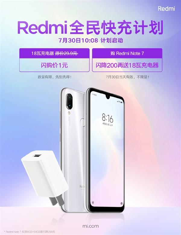Xiaomiурезала цену на бюджетный смартфон Redmi Note 7, включив в комплект 18-ваттное зарядное устройство