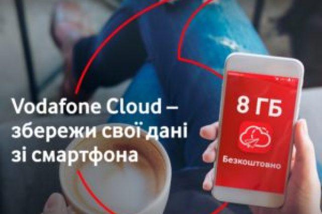 Vodafone Украина запустил облачное хранилище Vodafone Cloud (8 ГБ - бесплатно, далее идут пакеты 64 ГБ за 30 грн, 128 ГБ за 55 грн и 512 ГБ за 110 грн в месяц) - ITC.ua