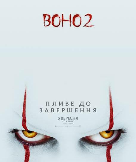 Опубликован финальный (в том числе украинский) трейлер фильма ужасов It: Chapter Two / «Оно 2»