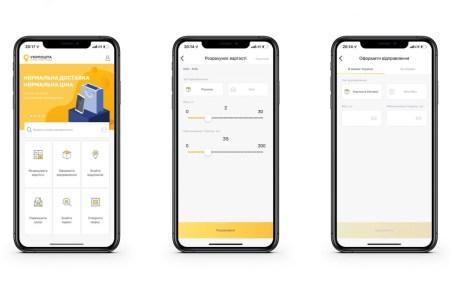 «Укрпошта» добавила в iOS приложение AR-линейку