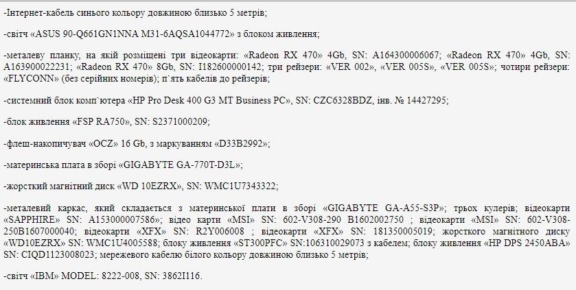 СБУ: НаЮжно-Украинской АЭС майнили криптовалюту