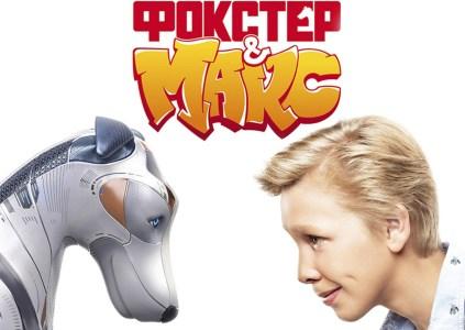 Опубликован финальный трейлер украинского фантастического фильма «Фокстер & Макс», начало проката запланировано на 19 сентября