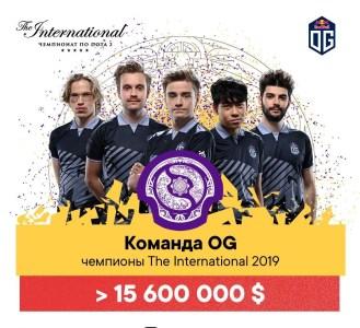 OG — двукратный чемпион мира по Dota 2 (впервые в истории The International). За победу игроки получат более 15 миллионов долларов