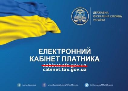 PSA: «Электронный кабинет налогоплательщика» сменил адрес