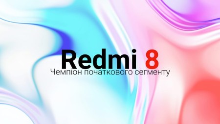 Раньше остального мира. Бюджетник Redmi 8 с аккумулятором на 5000 мА•ч и 18-ваттной зарядкой представлен в Украине