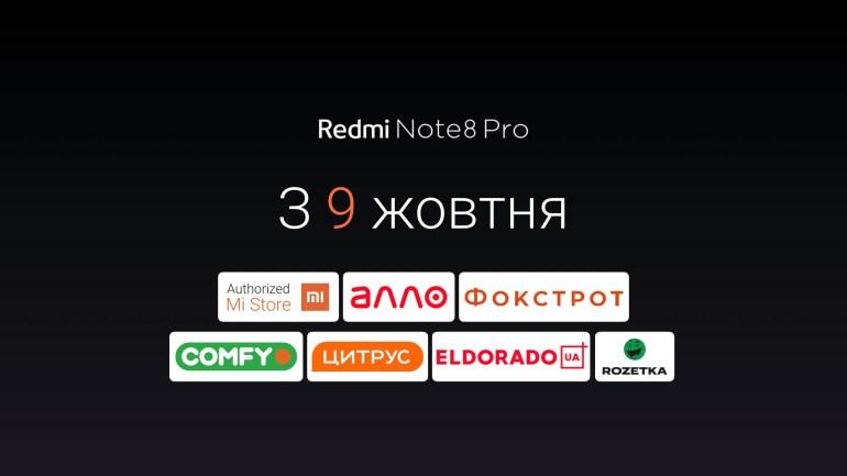 64 мегапикселя за 6 999 грн. Redmi Note 8 Pro представлен в Украине