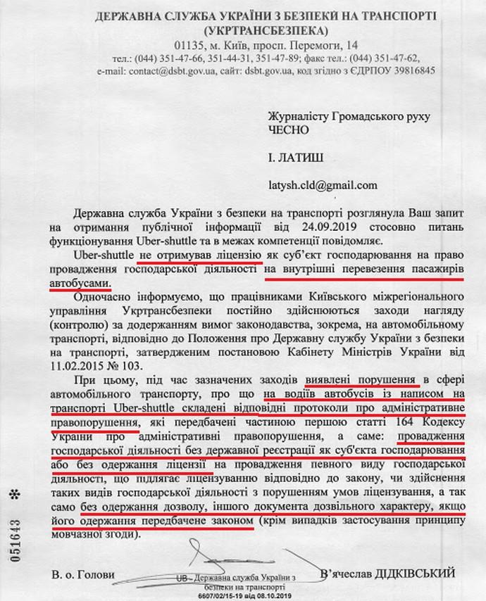 СМИ: Uber Shuttle работает в Украине нелегально и создаёт опасные условия для труда водителей