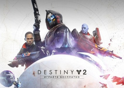 Destiny 2: New Light глазами неофита