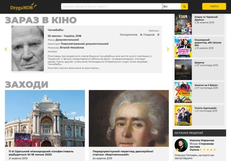 В Украине запустили онлайн-ресурс о кино DzygaMDB, создатели которого вдохновлялись примерами IMDb и Rotten Tomatoes