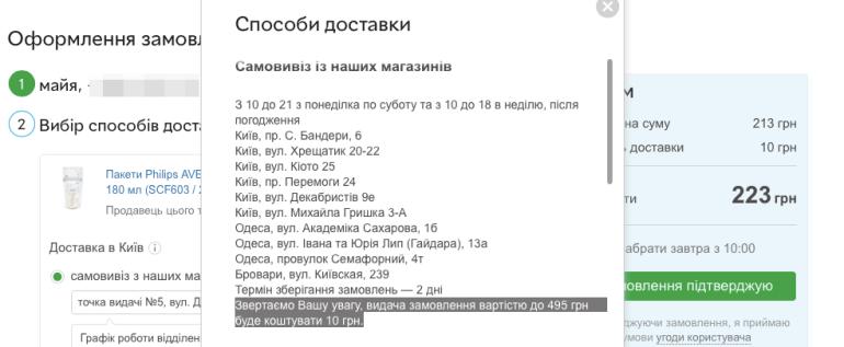 Rozetka повысила порог стоимости покупки для платного самовывоза – с 300 грн до 500 грн