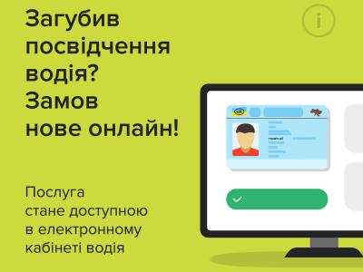 В МВД рассказали, как именно можно будет восстановить электронное водительское удостоверение онлайн